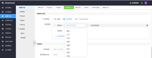 广州鸿亿-微商控价系统