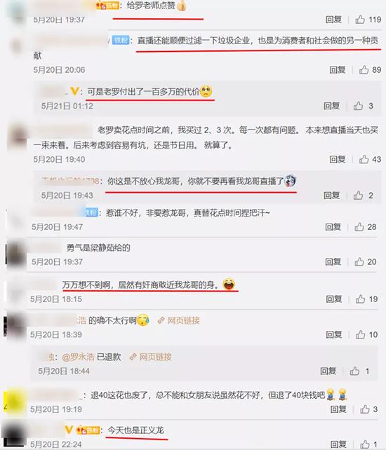 罗永浩520鲜花微博下方留言