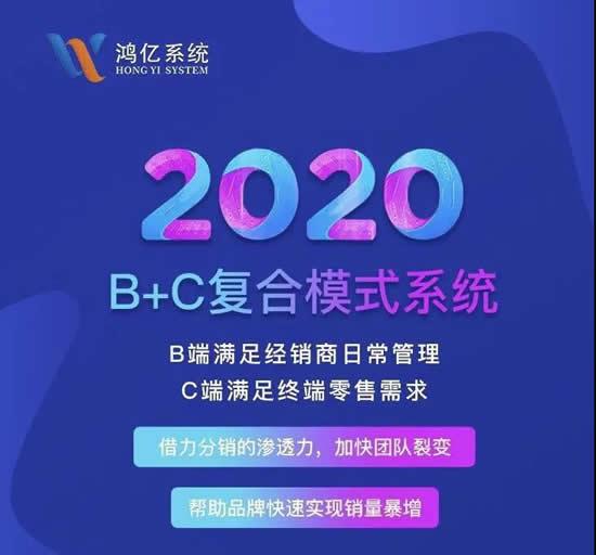 鸿亿系统-b2b2c商城系统