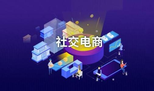 社交电商系统开发_直播带货系统开发
