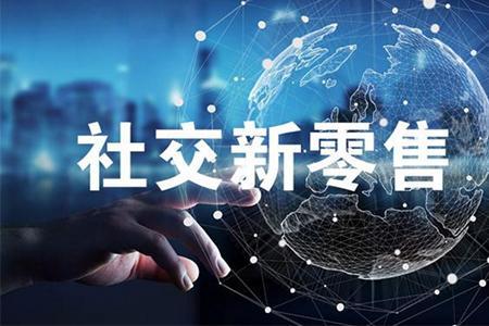 广州鸿亿_社交新零售系统