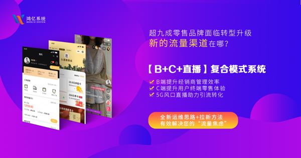 鸿亿新零售模式_多用户商城系统