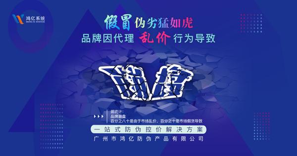 微商溯源系统_防伪控价系统_广州鸿亿